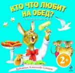 Дружинина М.В. - 2+ Кто что любит на обед? обложка книги