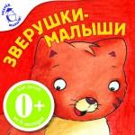 Скороденко Н. - Зверушки-малыши обложка книги