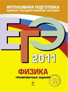 Фадеева А.А. - ЕГЭ - 2011. Физика: тренировочные задания обложка книги