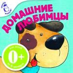 Домашние любимцы Скороденко Н.