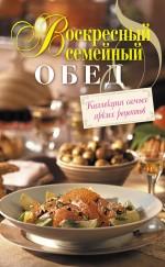 - Воскресный семейный обед обложка книги