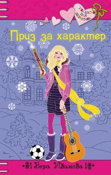 Иванова В. - Приз за характер: повесть обложка книги
