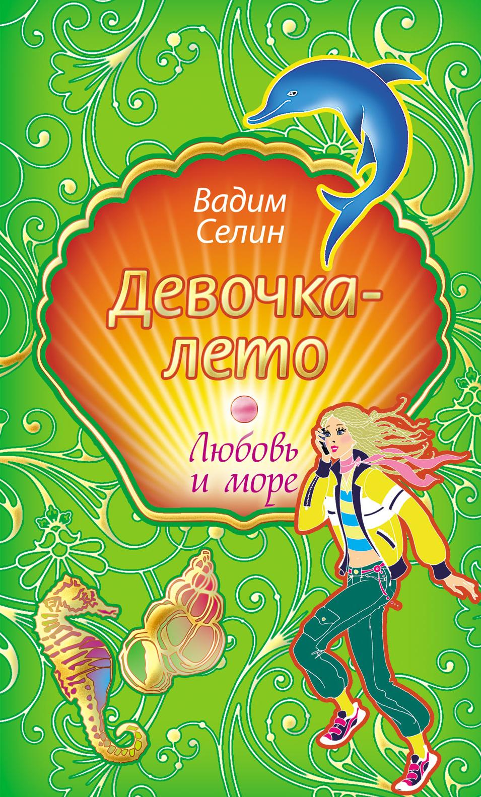 Девочка-лето: повесть