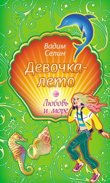 Селин В. - Девочка-лето: повесть обложка книги