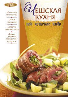 - Чешская кухня под чешское пиво обложка книги