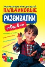 Ращупкина С.Ю. - Пальчиковые развивалки. Развивающие игры для детей обложка книги