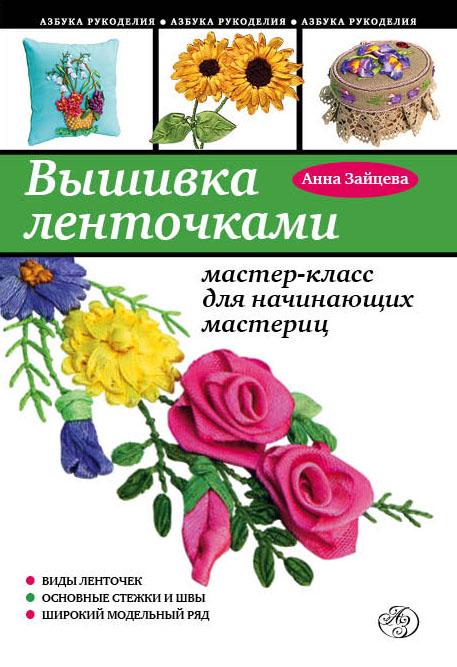 Зайцева А.А. Вышивка ленточками: мастер-класс для начинающих мастериц