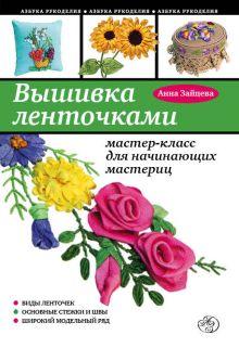 Зайцева А.А. - Вышивка ленточками: мастер-класс для начинающих мастериц обложка книги