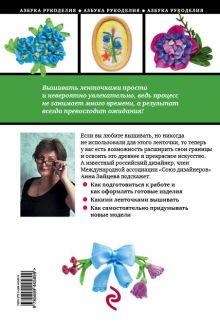 Обложка сзади Вышивка ленточками: мастер-класс для начинающих мастериц Анна Зайцева