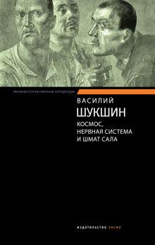 Шукшин В. - Космос, нервная система и шмат сала: рассказы, публицистика обложка книги
