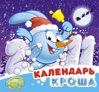 """Календарь """"Смешарики"""" 2011: Календарь Кроша"""