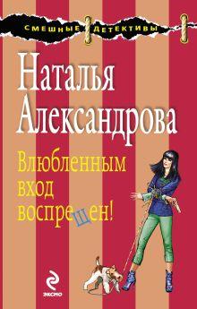 Александрова Н.Н. - Влюбленным вход воспрещен!: роман обложка книги