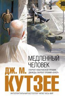 Кутзее Дж.М. - Медленный человек обложка книги