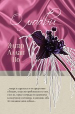 По Э.А. - О любви обложка книги