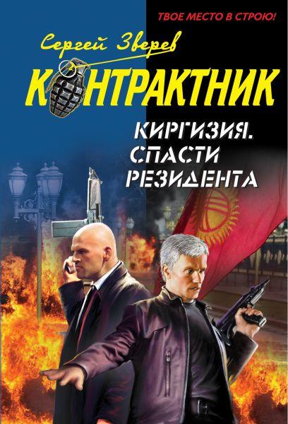 Киргизия. Спасти резидента: роман