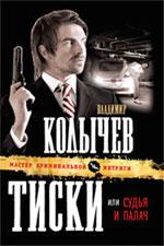 Обложка Тиски, или Судья и палач: роман Колычев В.Г.