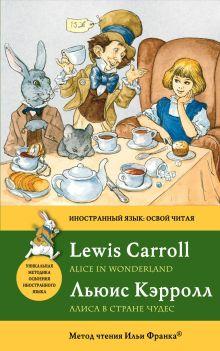 Алиса в Стране чудес = Alice in Wonderland: метод чтения Ильи Франка обложка книги