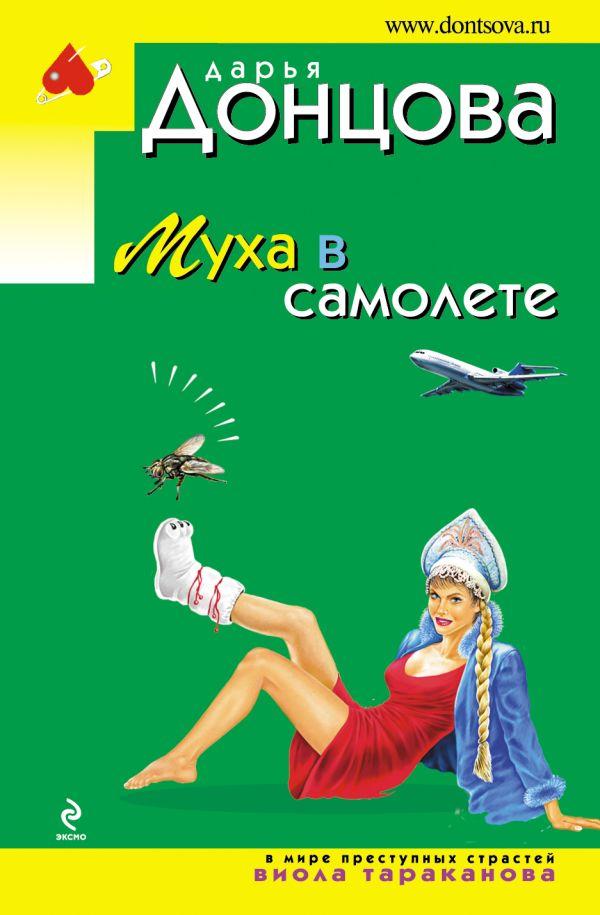 Муха в самолете Донцова Д.А.
