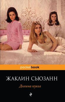 Долина кукол обложка книги