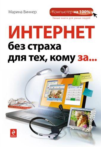 Интернет без страха для тех, кому за... Виннер М.