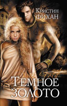 Темное золото обложка книги