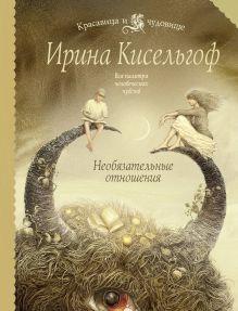 Кисельгоф И. - Необязательные отношения: роман обложка книги