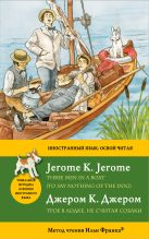 Трое в лодке, не считая собаки = Three Men in a Boat (To say nothing of the Dog): метод чтения Ильи Франка
