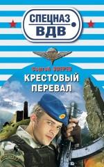 Зверев С.И. - Крестовый перевал: роман обложка книги