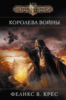 Крес Ф.В. - Королева войны обложка книги