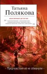 Полякова Т.В. - Предчувствия ее не обманули: роман обложка книги
