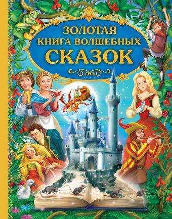 Золотая книга волшебных сказок
