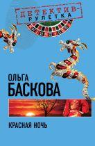 Баскова О. - Красная ночь: повесть' обложка книги