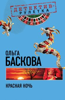 Баскова О. - Красная ночь: повесть обложка книги