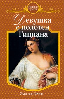 Девушка с полотен Тициана: роман обложка книги