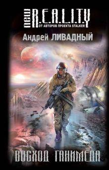 Восход Ганимеда обложка книги