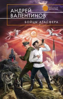 Бойцы Агасфера обложка книги