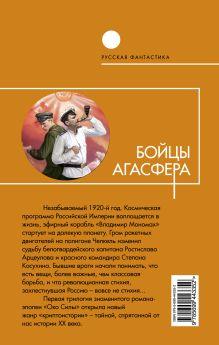 Обложка сзади Бойцы Агасфера Валентинов А.