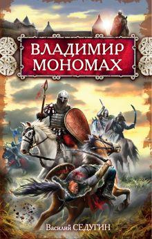 Седугин В.И. - Владимир Мономах обложка книги