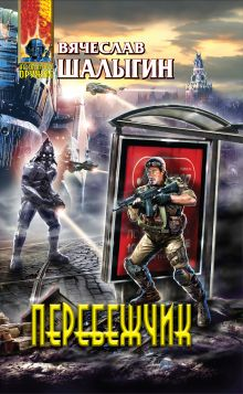 Обложка Перебежчик Шалыгин В.В.