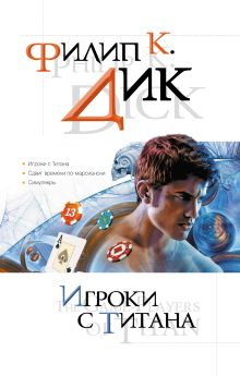 Игроки с Титана обложка книги