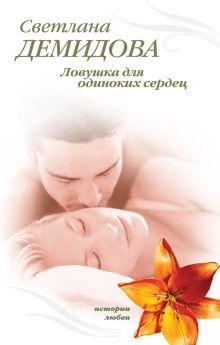 Демидова С. - Ловушка для одиноких сердец: роман обложка книги