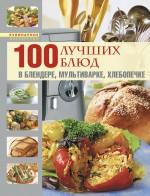 - 100 лучших блюд в блендере, мультиварке, хлебопечке обложка книги