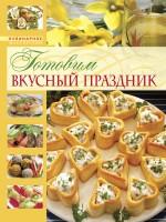 - Готовим вкусный праздник обложка книги