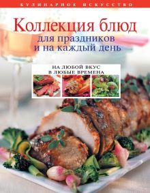 Новиков А.П. - Коллекция блюд для праздников и на каждый день обложка книги