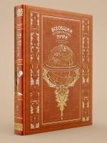 Егер О. - Всеобщая история стран мира. С древнейших времен до Ренессанса обложка книги