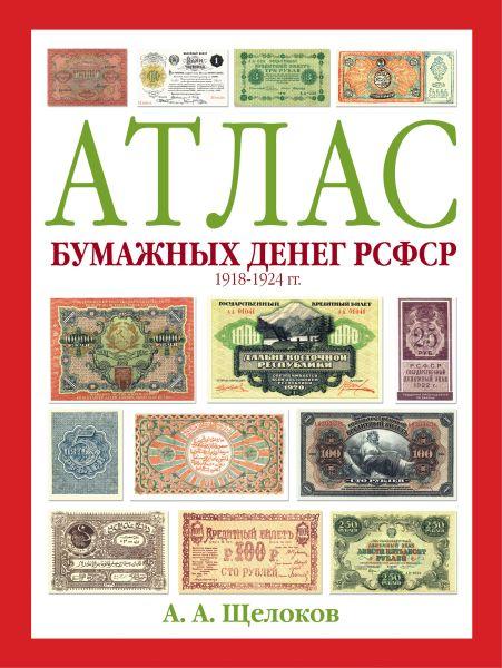 Атлас бумажных денег РСФСР. 1918-1924 гг.