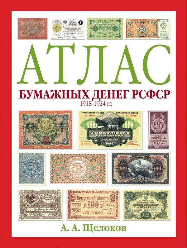 Атлас бумажных денег РСФСР. 1918-1924 гг. Щелоков А.А.