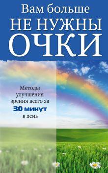 Рубан Э.Д., Шереминская Л.Г. - Вам больше не нужны очки обложка книги