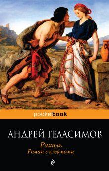 Рахиль: роман с клеймами обложка книги