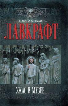 Лавкрафт Г.Ф. - Ужас в музее обложка книги